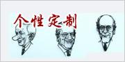个性画稿订做芜湖铁画
