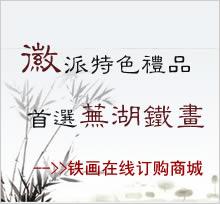芜湖铁画在线订购商城
