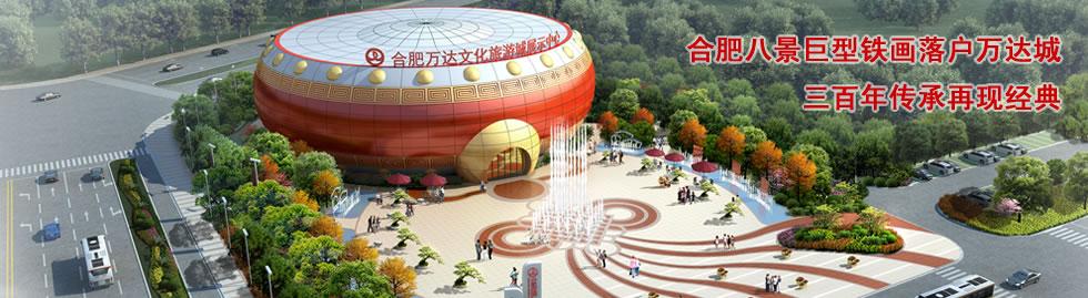 合肥万达文化旅游城售楼处广场全景(铁画位于广场两侧)