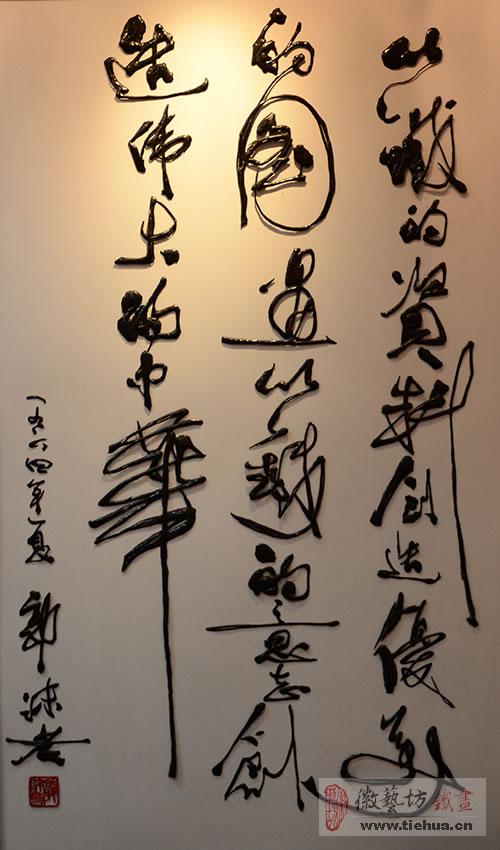 样都是按字书写笔画顺序和书写习 达到字的重心平衡和视觉高低起伏