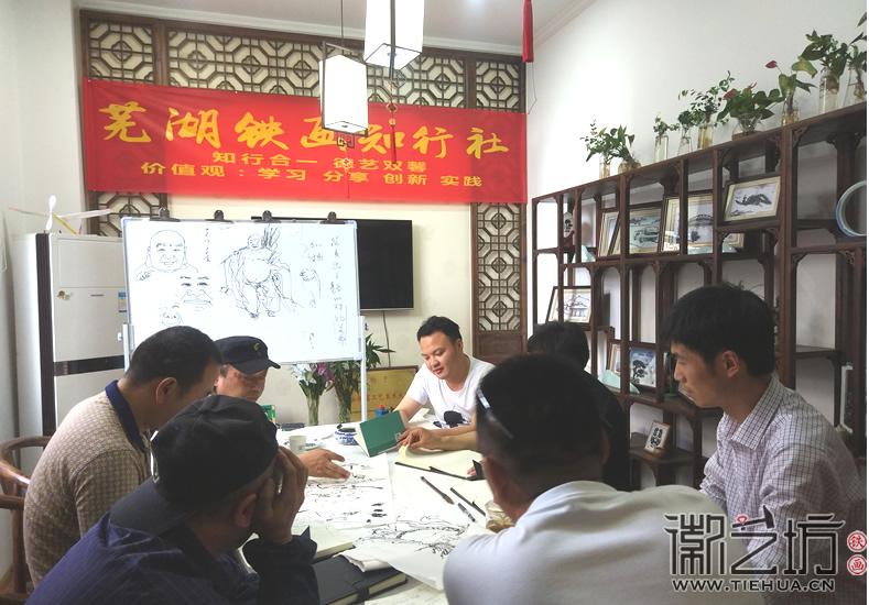 芜湖铁画知行社第六期课程报道13