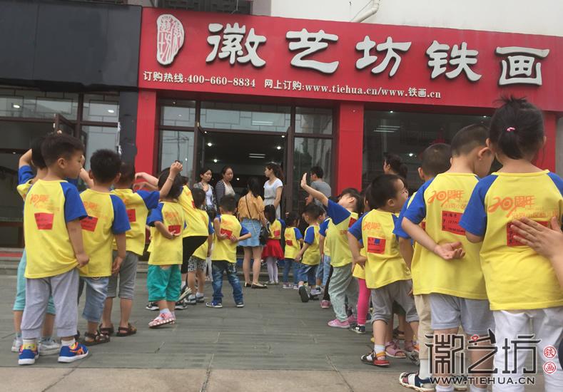 CUsersuserDesktop2017.6.9沿河小区幼儿园小朋友参观徽艺坊铁画1